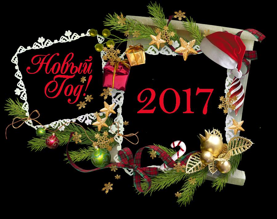 Новогодние поздравления 2017 в картинках